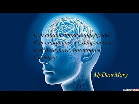 Ноотропы, антидепрессанты, транквилизаторы. Как выучить?