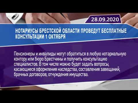 Новостная лента Телеканала Интекс 28.09.20.