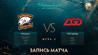 Virtus.pro vs LGD, The International 2017,Мейн Ивент, Игра 2