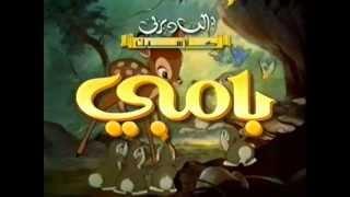 Bambi - Arabic VHS Trailer full download video download mp3 download music download