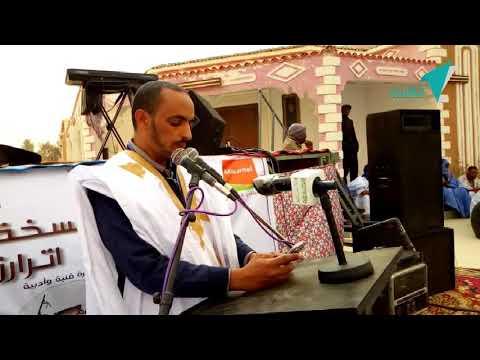 كلمة المختار ولد العالم خلال افتتاح مهرجان اترارزة للثقافة والفنون – فيديو