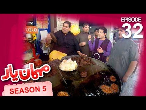 Video مهمان یار - فصل پنجم - قسمت سی و دوم / Mehman-e-Yaar - Season 5 - Episode  32 download in MP3, 3GP, MP4, WEBM, AVI, FLV January 2017