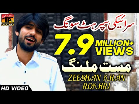 Mast Malang - Zeeshan Khan Rokhrhi - Latest Song 2017 - Latest Punjabi And Saraiki Song 2017