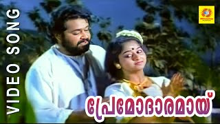 Video Premodaaranaay | Kamaladalam | Millennium Audios MP3, 3GP, MP4, WEBM, AVI, FLV September 2018