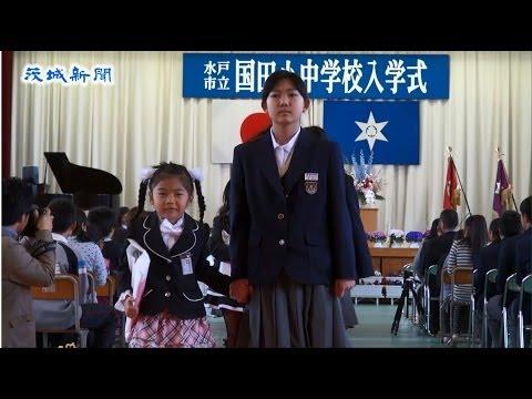 「小規模特認校」で再出発 水戸市立国田小中学校で入学式