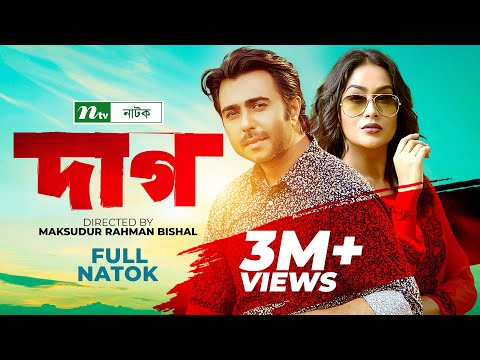 Most Popular Bangla Natok- Dag । দাগ । By Mamo & Apurba
