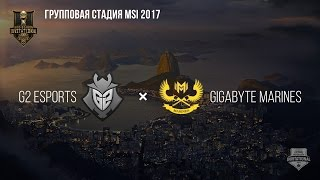 G2 vs GIGABYTE Marines – MSI 2017 Group Stage. День 4: Игра 4 / LCL
