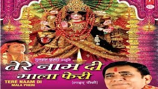 Tere Naam Di Mala Pheri By Mahant Harbans Laal Ji Bansi Full Video Song