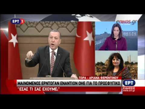 Video - Απειλές Ερντογάν σε Τουσκ και Γιούνκερ για τους πρόσφυγες
