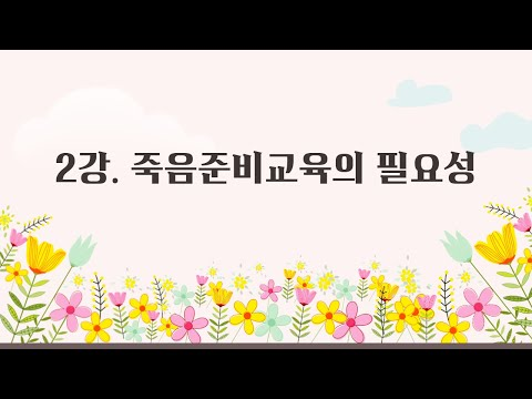 [온라인 웰다잉 프로그램] 2강. 웰다잉 : 아름다운 인생