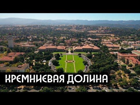Как устроена IT-столица мира / Russian Silicon Valley (English subs)