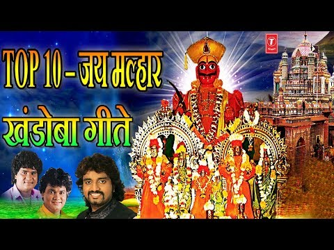 Video जय मल्हार - खंडोबा गीत (टॉप १०) || JAI MALHAR - KHANDOBA GEETE || ANAND SHINDE - MILIND SHINDE download in MP3, 3GP, MP4, WEBM, AVI, FLV January 2017