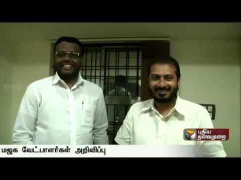 Manitha-Neya-Jananayaka-Katchi-releases-partys-candidate-list-for-the-upcoming-elections