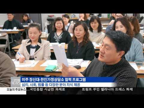 한인사회 소식 1.20.17 KBS America News