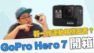 【Joeman】新一代運動相機王者?Gopro Hero 7 Black 開箱!