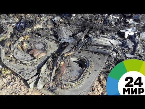 На Кубе приступили к расшифровке «черного ящика» разбившегося Boeing - МИР 24 (видео)