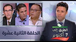 الطريق إلى 7 أكتوبر .. برامج وأهداف الأحزاب السياسية (الحلقة الثانية عشرة)