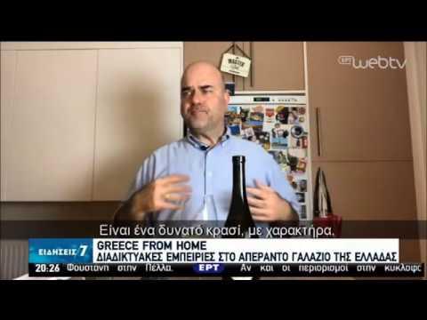 Greece From Home : Διαδυκτικές εμπειρίες στο απέραντο γαλάζιο της Ελλάδας | 14/04/2020 | ΕΡΤ
