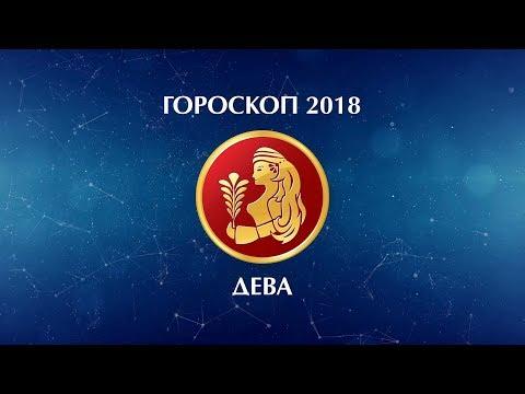 гороскоп девы на 2018г мужчина список
