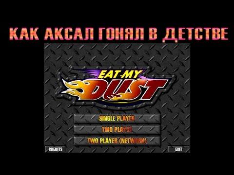КАК АКСАЛ ГОНЯЛ В ДЕТСТВЕ - Eat My Dust (1997)