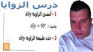الرياضيات السادسة ابتدائي - الزوايا تمرين 8