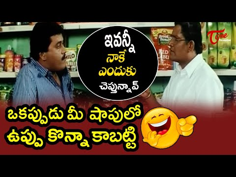 Sunil Comedy Scenes | Telugu movie Comedy Scenes Back To Back | Telugu