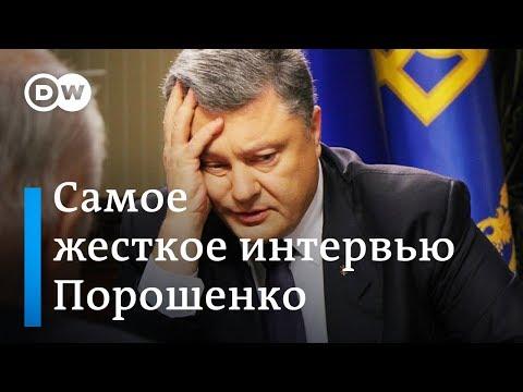Эксклюзив DW. Нашумевшее интервью Порошенко - в переводе на русский