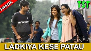 Video Ladkiya Kese Patau Prank - Bakchodi ki Hadd - TST comment Trolling MP3, 3GP, MP4, WEBM, AVI, FLV April 2018