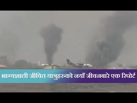 (युएस बंगला एयरलाइन्सको विमान दुर्घटनाका भाग्यशाली जीवित यात्रु..3 min 10 sec)