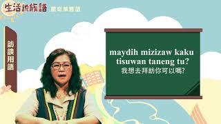 生活說族語 14撒奇萊雅語 09訪談用語
