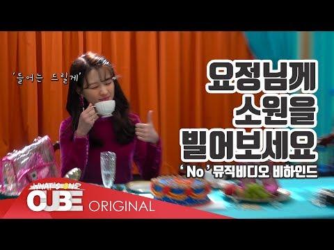 CLC(씨엘씨) - 칯트키 #49 ('No' M/V 촬영 비하인드 PART 1) - Thời lượng: 11 phút.