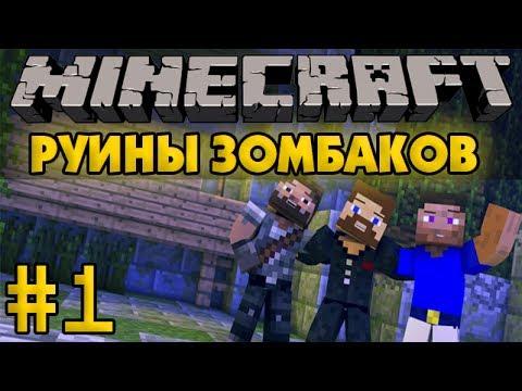 Руины зомбаков #1 - Minecraft Прохождение карты