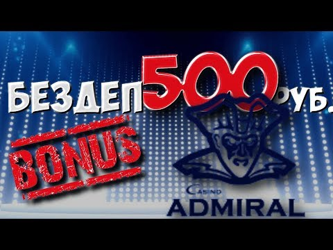 Бездепозитный бонус в казино онлайн 2018 в россии без отыгрыша