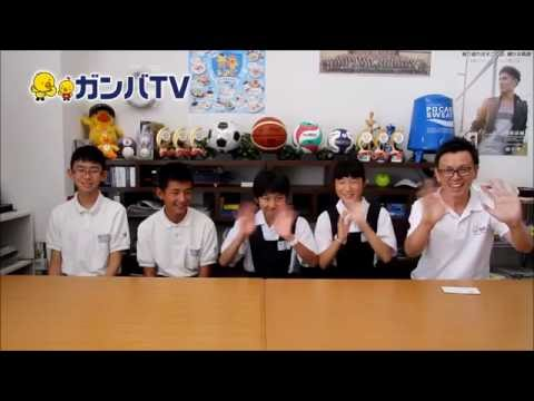 ガンバTV 壱岐丘中学校2年生職場体験 2016/8/23-24
