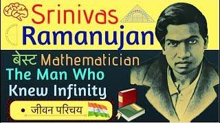 Ramanujan Biography In Hindi | The Man Who Knew Infinity - Srinivas Ramanujan