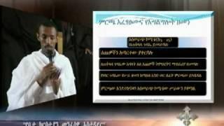 EOTC  Kale Awadi Part 4 TTEOTV