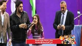 طيور الجنة تتألق في الجامعة الاسلامية بغزة