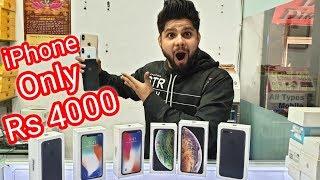 Cheapest Original iPhone Market in Delhi I सबसे सस्ते आईफ़ोन की मार्केट