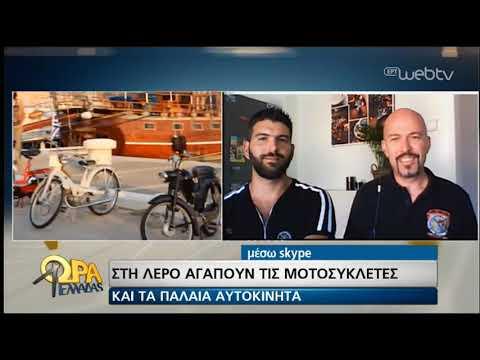 Μοτοσυκλετιστικός Όμιλος στη… Λέρο | 22/07/2019 | ΕΡΤ