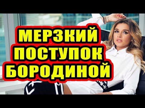 Дом 2 новости 5 сентября 2017 (5.09.2017) Раньше эфира