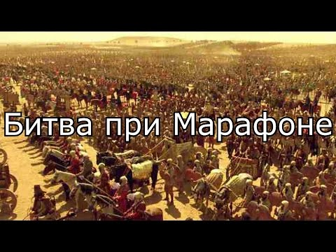 Битва при Марафоне - DomaVideo.Ru