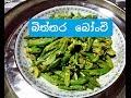 බිත්තර බෝංචි කරිය Sri Lanka Bean Curry with egg,Sri Lanka Bittara Bonchi सेम करी  பீன்ஸ் கறி