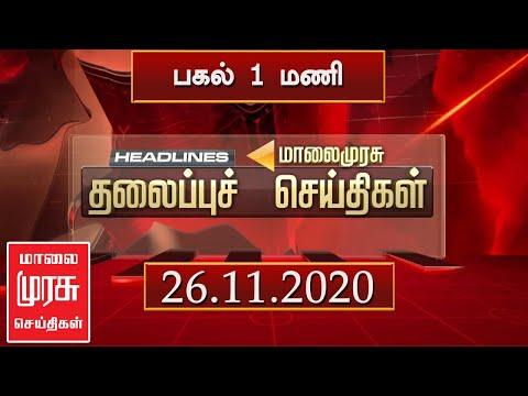 பகல் 1 மணி தலைப்புச் செய்திகள் | 26-11-2020 | Afternoon 1 PM Headlines News