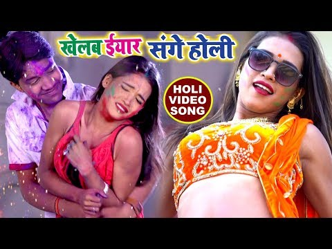 Video songs - होली (2018) का सुपरहिट VIDEO SONG - Kunal Kumar - Khelab Eyar Sange Holi - Bhojpuri Holi Songs 2018