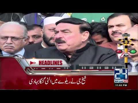 News Headlines | 11:00 PM | 5 Dec 2018 | 24 News HD