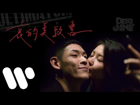 Dear Jane - 哀的美敦書 Ultimatum (Official Music Video)