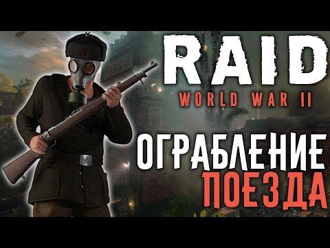 RAID: WW2 Бета! Ограбление Поезда!