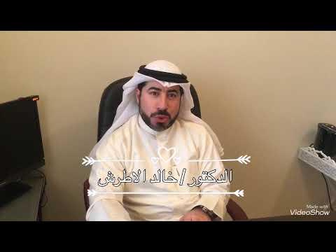 الدكتور خالد الاطرش (استشارات )