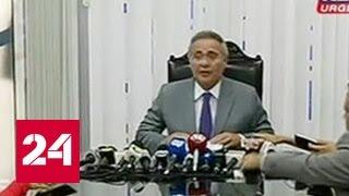 Глава бразильского сената отстранен от должности