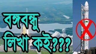 Video The harmful aspects of Bangabandhu satellites and some strange phenomena - Bangabandhu Satellite 1 MP3, 3GP, MP4, WEBM, AVI, FLV Agustus 2018